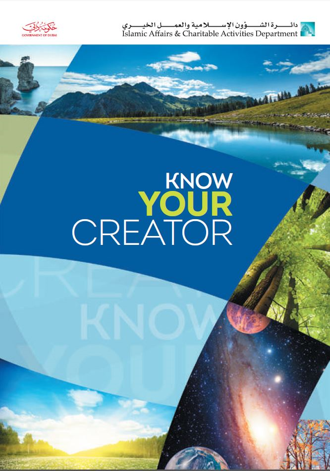 اعرف خالقك - KNOW YOUR CREATOR