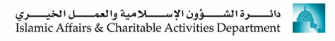 Islamic Affairs & Charitable Activities Department Logo